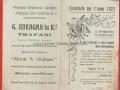 1922 - DISTILLERIA LIQUORI ADRAGNA