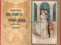 1928 - MODISTERIA CAVARRETTA & BARABINI