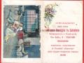 1929 - SALSAMENTERIA BONFIGLIO