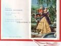1963 - SALONE FORTUNATO